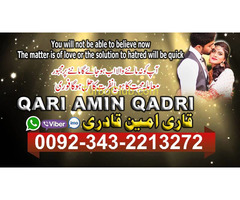 Online Istikhara, Free Istikhara And Istikhara for marriage